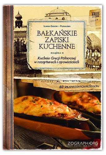 Balkanskie Zapiski Kuchenne 2